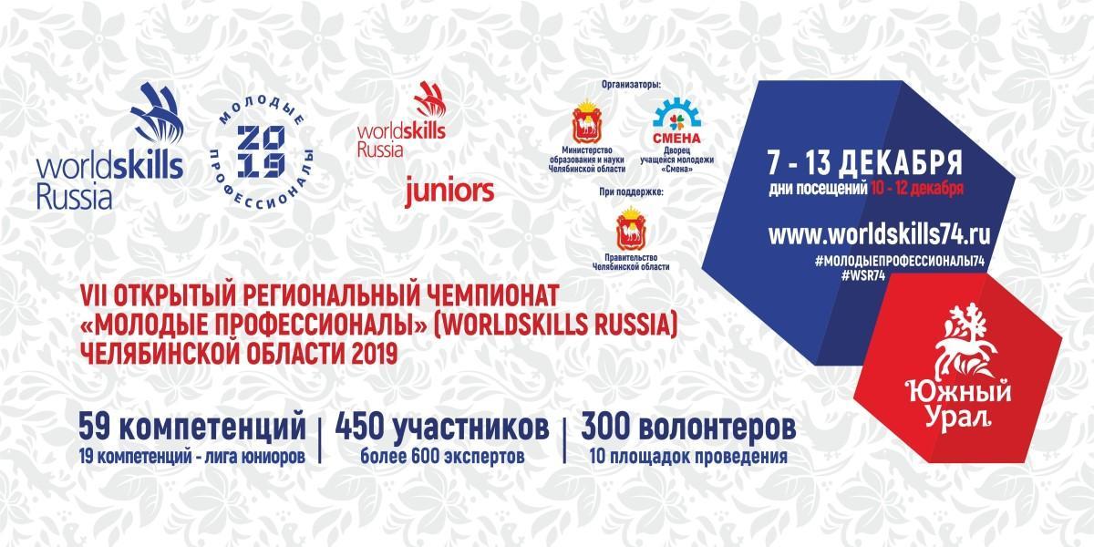 Чемпионат WSR - 2019