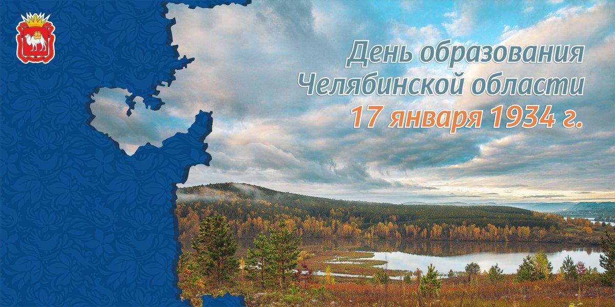 Южному Уралу - 85 лет